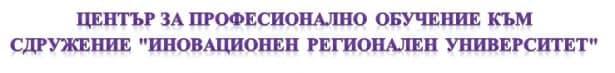 """ЦПО към сдружение """"Иновационен регионален университет"""", гр. Русе - изображение"""