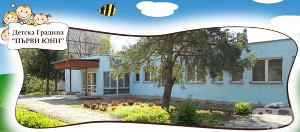 """Детска градина № 4 """"Първи юни"""" - изображение"""
