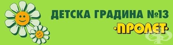 """Детска градина № 13 """"Пролет"""", гр. Стара Загора - изображение"""