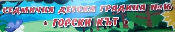 """Седмична детска градина № 16 """"Горски кът"""", Старозагорски бани - изображение"""