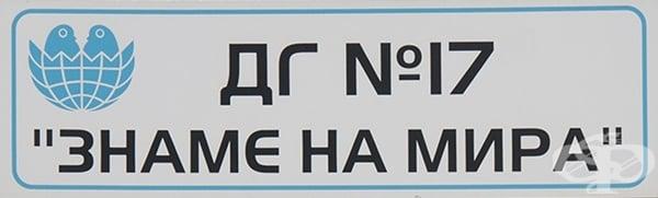"""Детска градина № 17  """"Знаме на Мира"""", гр. Стара Загора - изображение"""