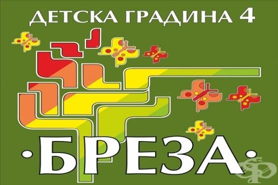 """Детска градина № 4 """"Бреза"""", гр. Стара Загора - изображение"""