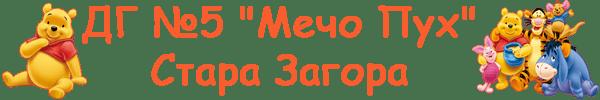 """Детска градина № 5 """"Мечо Пух"""", гр. Стара Загора - изображение"""