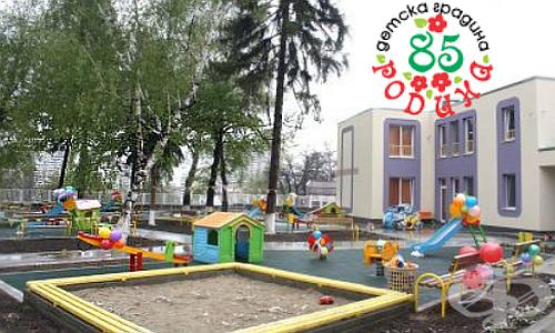 """Детска градина № 85 """"Родина"""", гр. София - изображение"""