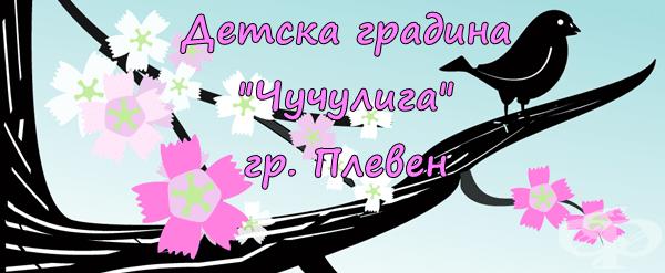"""Детска градина № 6 """"Чучулига"""", гр. Плевен - изображение"""