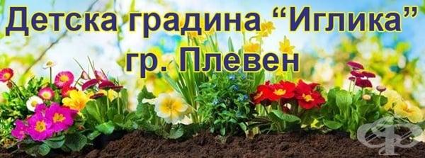 """Детска градина """"Иглика"""", гр. Плевен - изображение"""