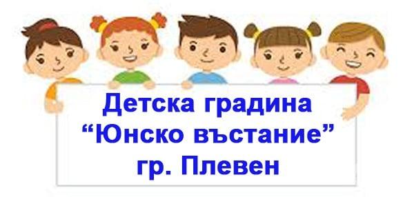 """Детска градина """"Юнско въстание"""", гр. Плевен - изображение"""
