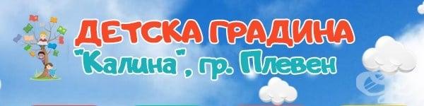 """Детска градина """"Калина"""", гр. Плевен - изображение"""