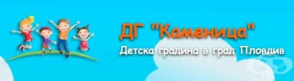 """Детска градина """"Каменица"""", гр. Пловдив - изображение"""
