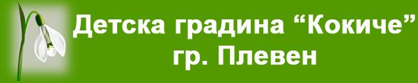 """Детска градина """"Кокиче"""", гр. Плевен - изображение"""