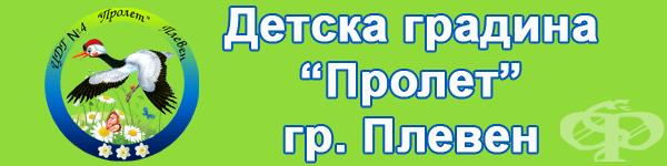 """Детска градина """"Пролет"""", гр. Плевен - изображение"""