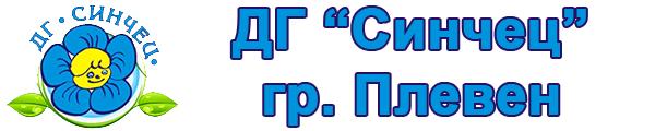 """Детска градина № 7 """"Синчец"""", гр. Плевен - изображение"""