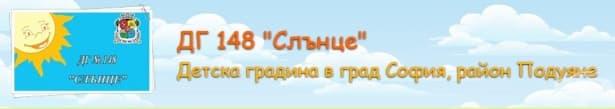 "Детска градина № 148 ""Слънце"", гр. София - изображение"