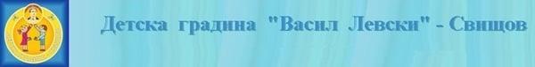 """Детска градина """"Васил Левски"""", гр. Свищов - изображение"""
