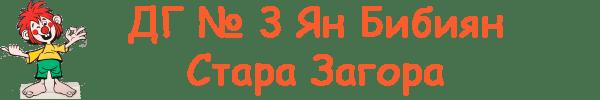 """Детска градина № 3 """"Ян Бибиян"""", гр. Стара Загора - изображение"""
