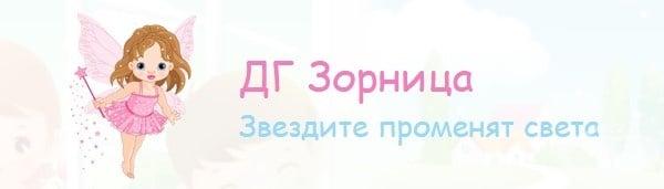 """Детска градина № 2 """"Зорница"""", гр. Плевен - изображение"""