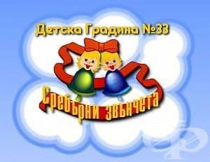 "Детска градина № 33 ""Сребърни Звънчета"", гр. София - изображение"