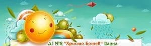 """Детска градина № 8 """"Христо Ботев"""", гр. Варна - изображение"""