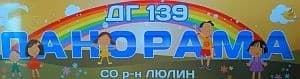 "Детска градина № 139 ""Панорама"", гр. София - изображение"