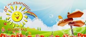 """Детска градина """"Слънчице"""", гр. Велинград - изображение"""