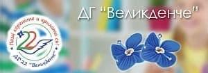 """Детска градина № 22 """"Великденче"""", гр. София - изображение"""