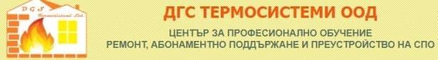 "ЦПО към ""ДГС Термосистеми"" ООД, гр. София - изображение"