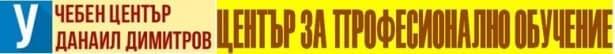 """Учебен център """"Данаил Димитров"""", гр. Стара Загора - изображение"""