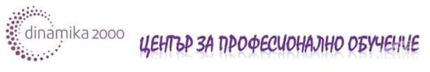 """ЦПО към """"Динамика-2000"""" ЕООД, гр.Варна - изображение"""
