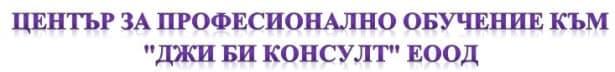 """ЦПО към """"Джи Би Консулт"""" ЕООД, гр. Враца - изображение"""
