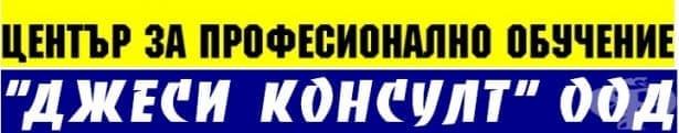 """ЦПО към """"ДЖЕСИ КОНСУЛТ"""" ООД, гр. София - изображение"""