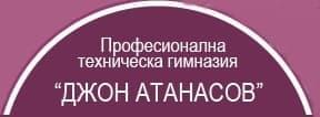 "Професионална техническа гимназия ""Джон Атанасов"", гр. Кюстендил - изображение"