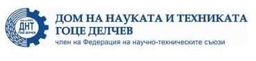 ЦПО към Дом на науката и техниката, гр. Гоце Делчев - изображение