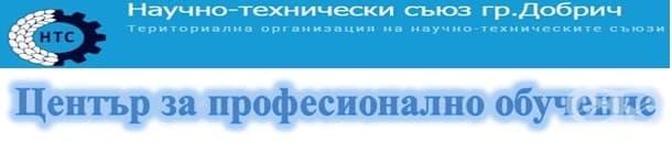 ЦПО към Териториална организация на научно-техническите съюзи, гр. Добрич - изображение