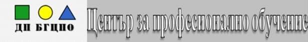 """ЦПО към ДП """"Българо-германски център за професионално обучение"""", гр. София - изображение"""