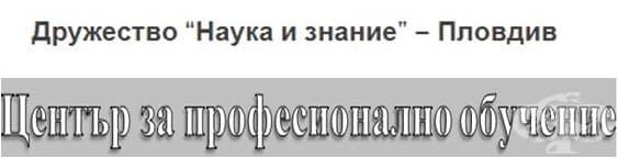 """ЦПО към дружество """"Наука и знание"""", гр. Пловдив - изображение"""