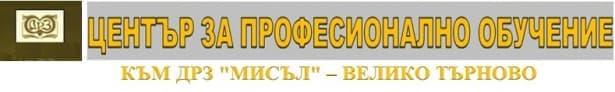 """ЦПО към ДРЗ """"Мисъл"""", гр. Велико Търново - изображение"""