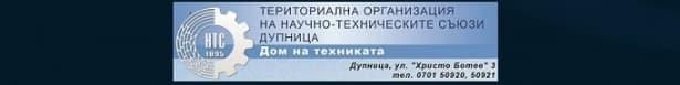 ЦПО към Териториална организация на научно-технически съюзи, гр. Дупница - изображение
