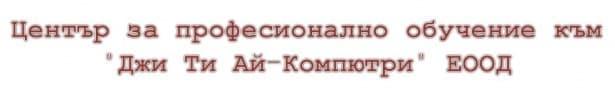 """ЦПО към """"Джи Ти Ай-Компютри"""" ЕООД, гр. София - изображение"""