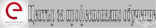 """ЦПО към """"Е-Академия"""" ЕООД (""""БИ ЕМ СИ ГРУП"""" ООД), гр. Варна - изображение"""