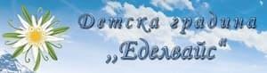 """Детска градина """"Еделвайс"""", гр. Пловдив - изображение"""