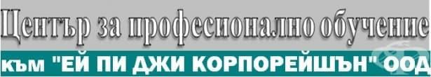"""ЦПО към """"ЕЙ ПИ ДЖИ КОРПОРЕЙШЪН"""" ООД, гр. София - изображение"""