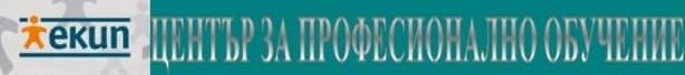 """ЦПО към фондация """"ЕКИП"""", гр. София - изображение"""