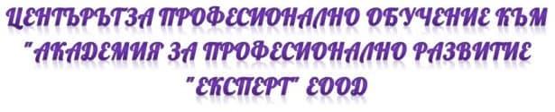 """ЦПО към """"Академия за професионално развитие """"Експерт"""" ЕООД, гр. Пловдив - изображение"""