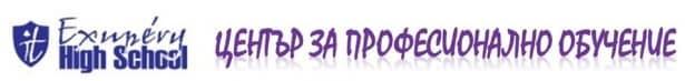 "ЦПО към частна профилирана гимназия по информационни технологии и обществени комуникации ""Антоан дьо Сент-Екзюпери"", гр. Варна - изображение"