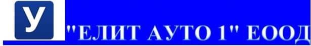 "ЦПО към ""ЕЛИТ АУТО 1"" ЕООД, гр. Бургас - изображение"