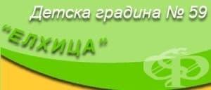 """Детска градина № 59 """"Елхица"""", гр. София - изображение"""