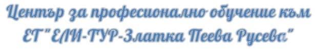 """ЦПО към ЕТ """"ЕЛИ-ТУР-Златка Пеева Русева"""", гр. Айтос - изображение"""