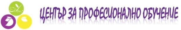 """ЦПО към """"Елияни"""" ЕООД, гр. София - изображение"""