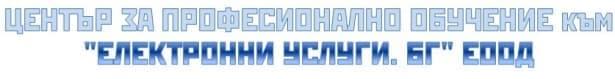 """ЦПО към """"ЕЛЕКТРОННИ УСЛУГИ. БГ"""" ЕООД, гр. София - изображение"""