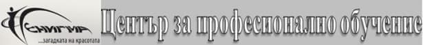 """ЦПО към """"ЕНИГМА"""" ООД, гр. Шумен - изображение"""